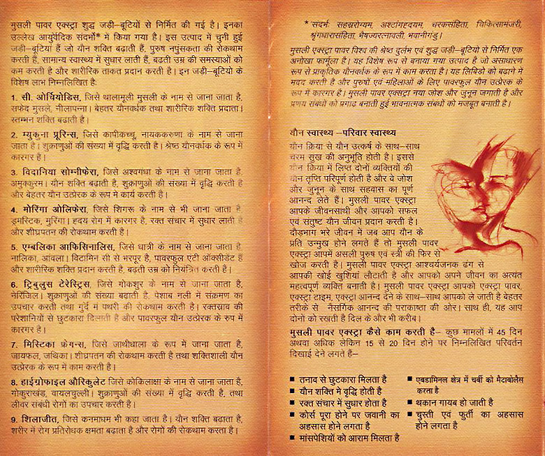 Sexual power medicine in hindi